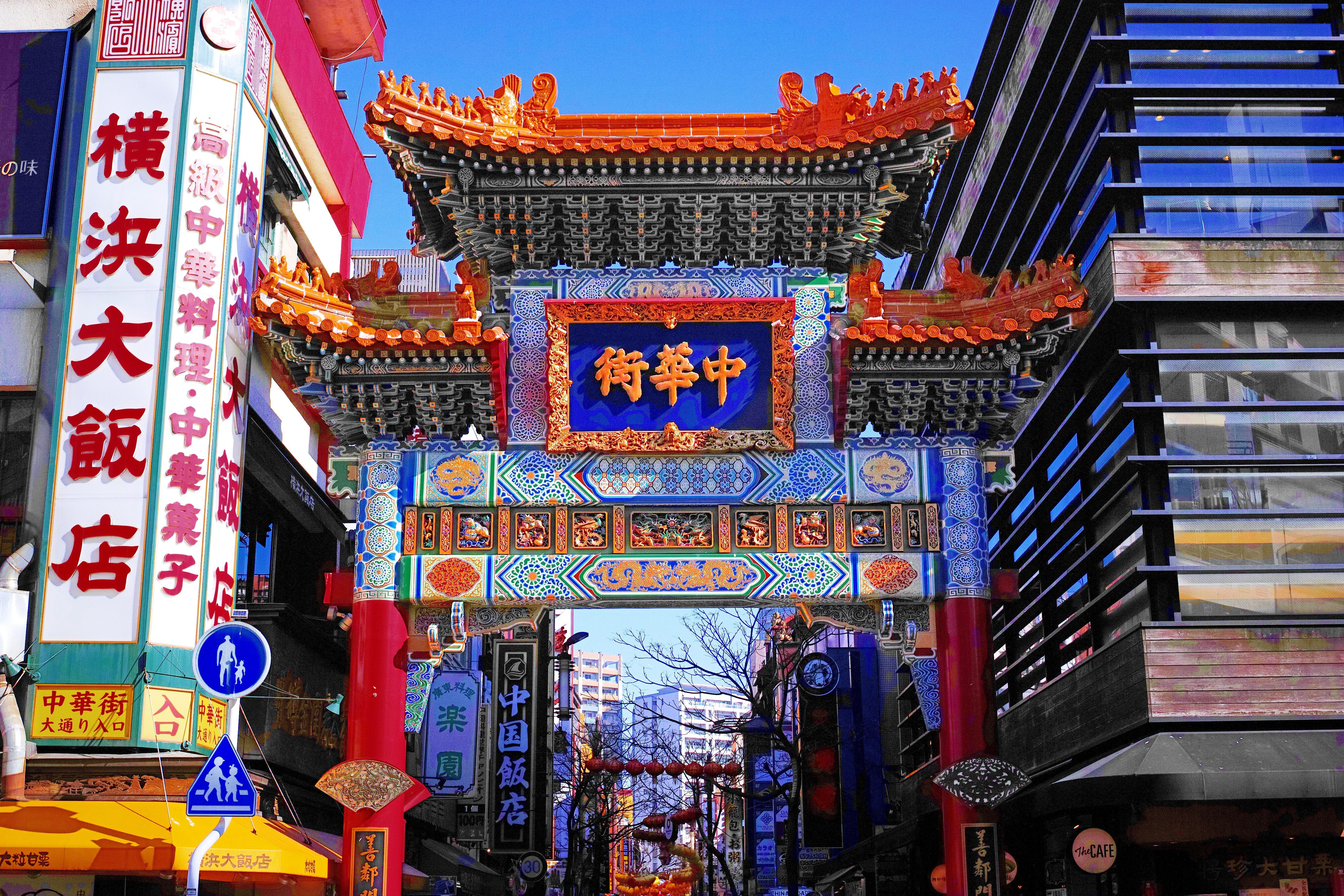 """Yokohama """"Chukagai"""" Chinatown"""