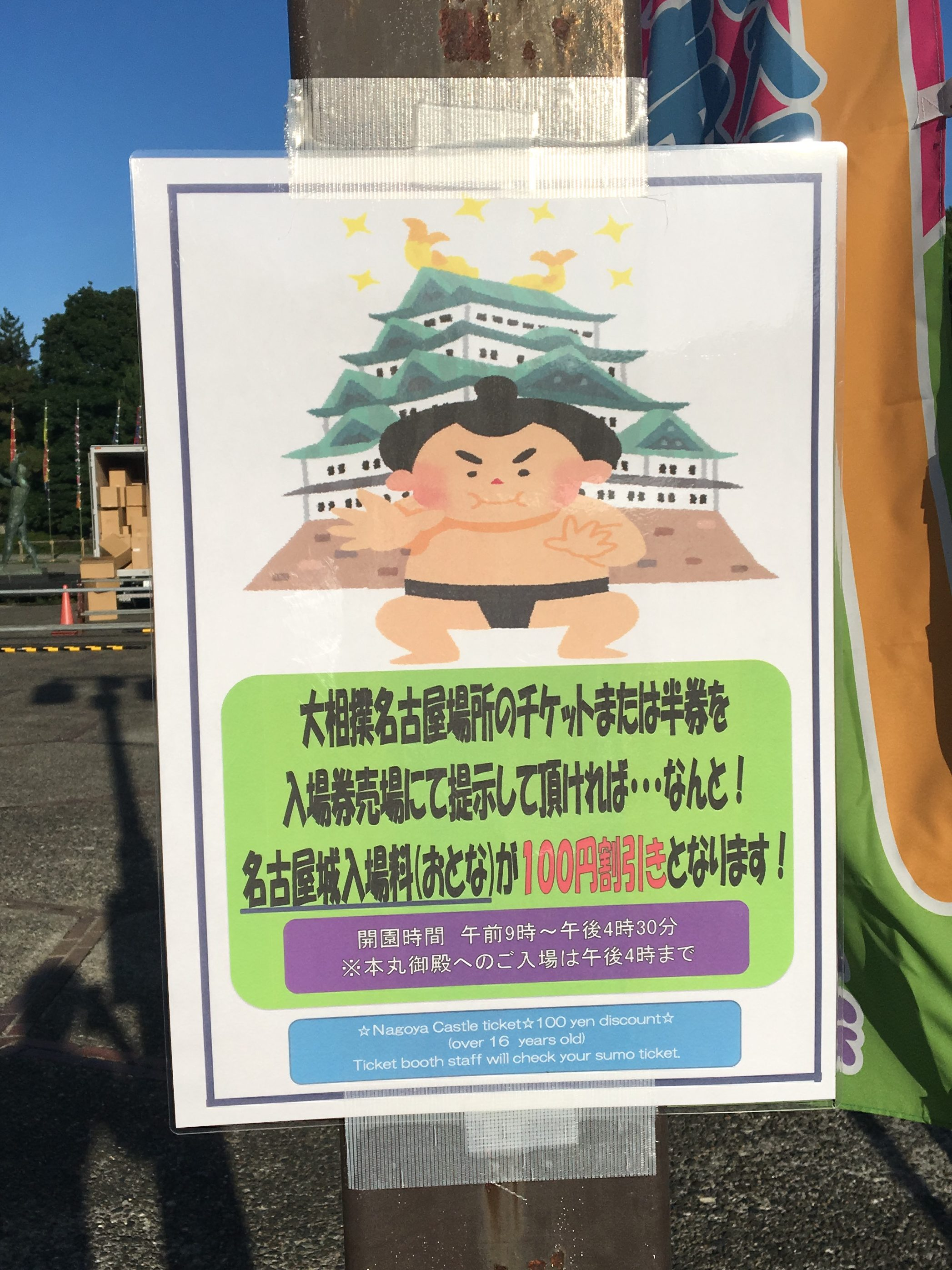 Picture of a signpost about sumo matches
