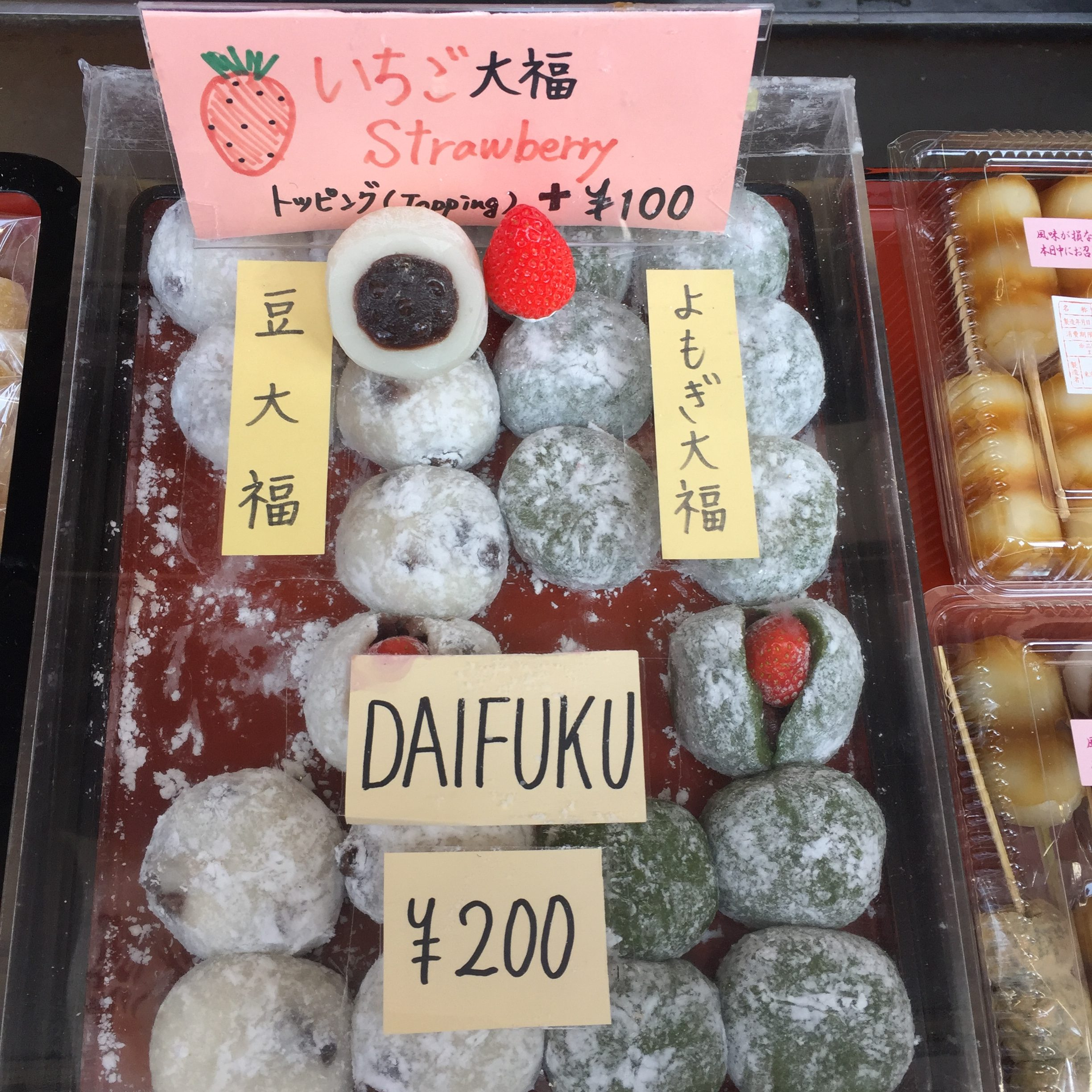 Picture of traditional Japanese candy