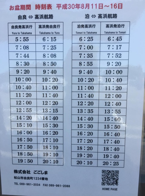 Picture of the time-table