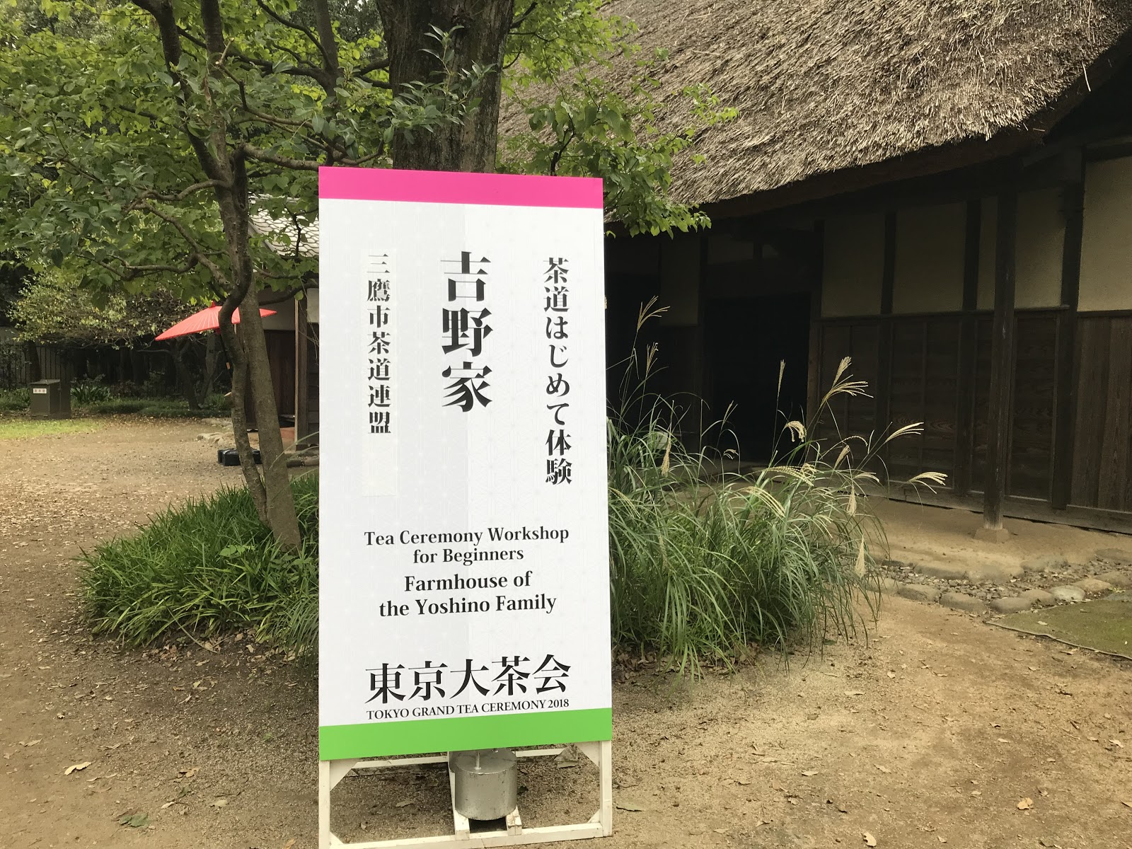 Picture of a signboard of the beginner`s tea ceremony at the Farmhouse of the Yoshino Family