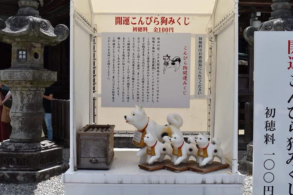 Picture of a Konpira Inu fortune buying stall