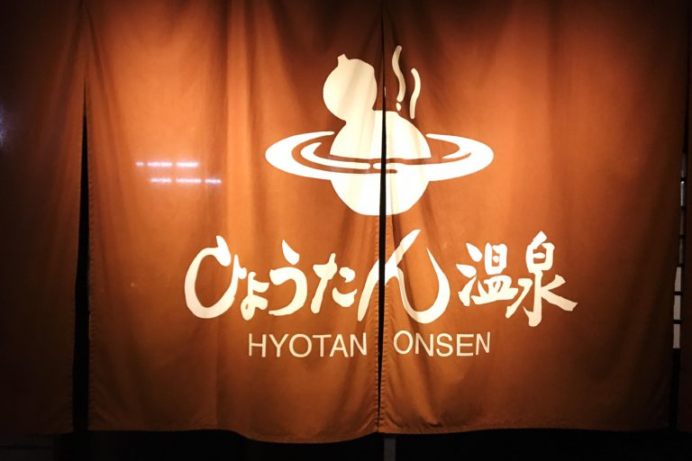 Picture of the signpost of Hyotan Onsen