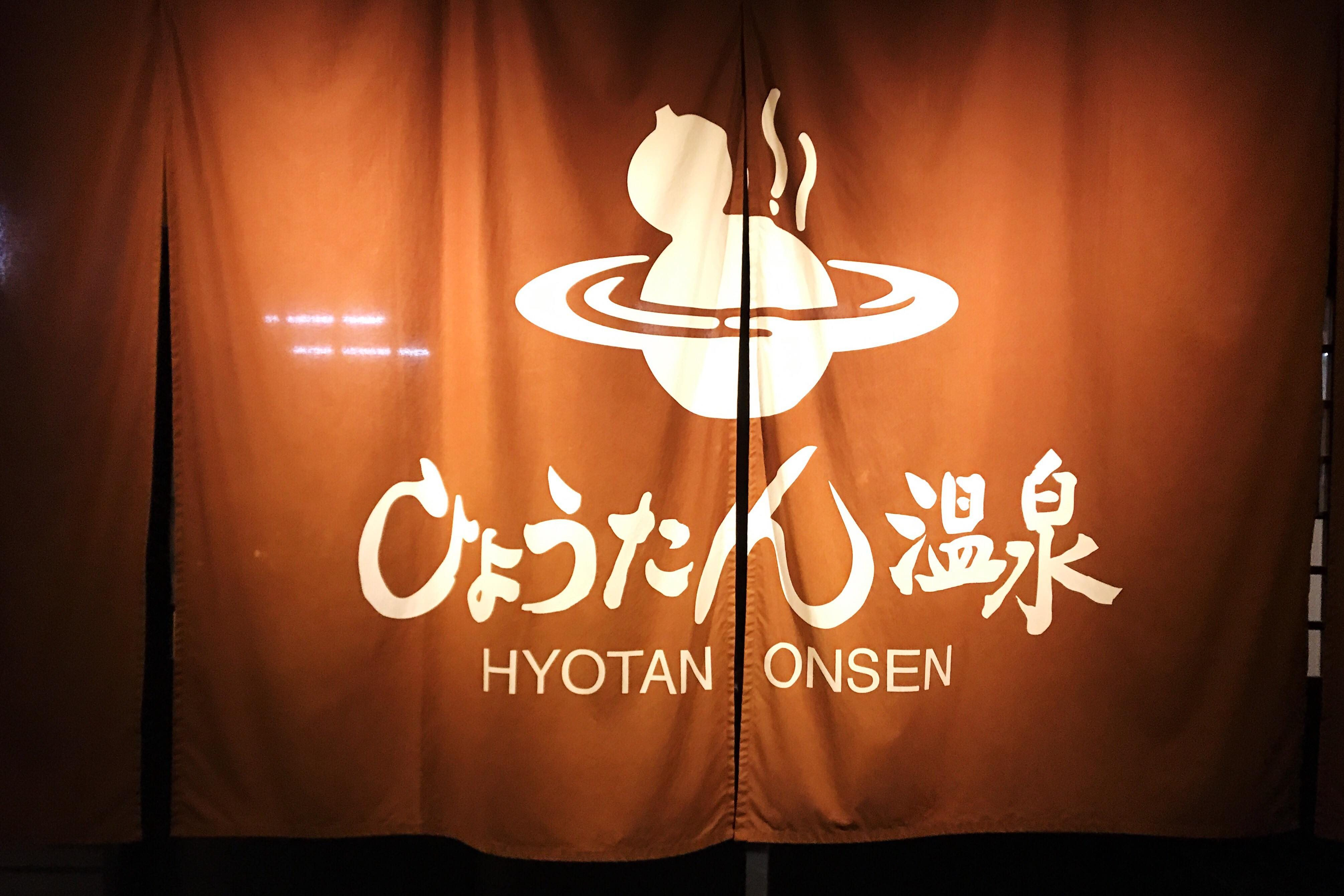Bathing in Hyotan Onsen, Japan's only Michelin three-star onsen