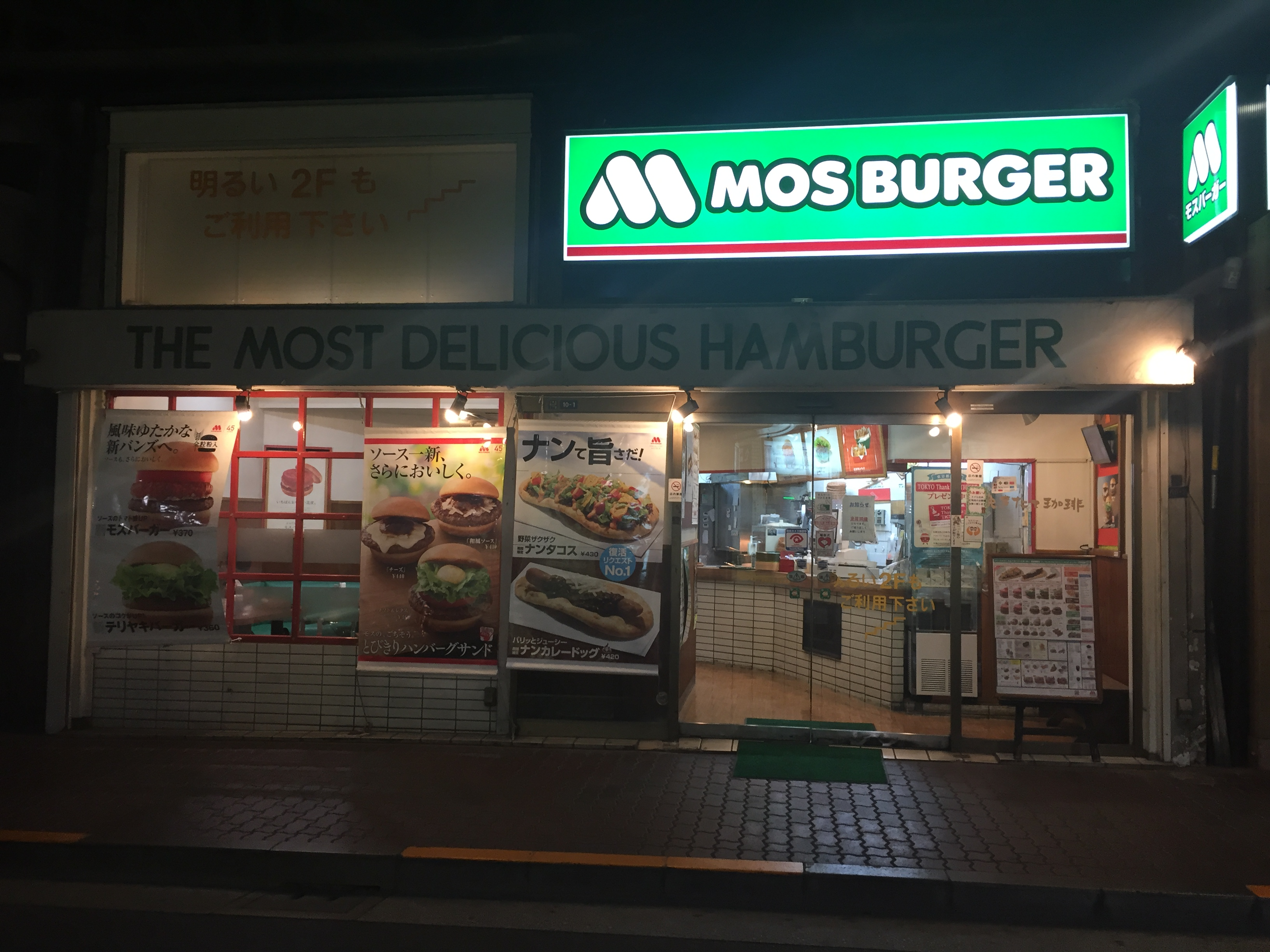 A Picture of a MoS Burger store
