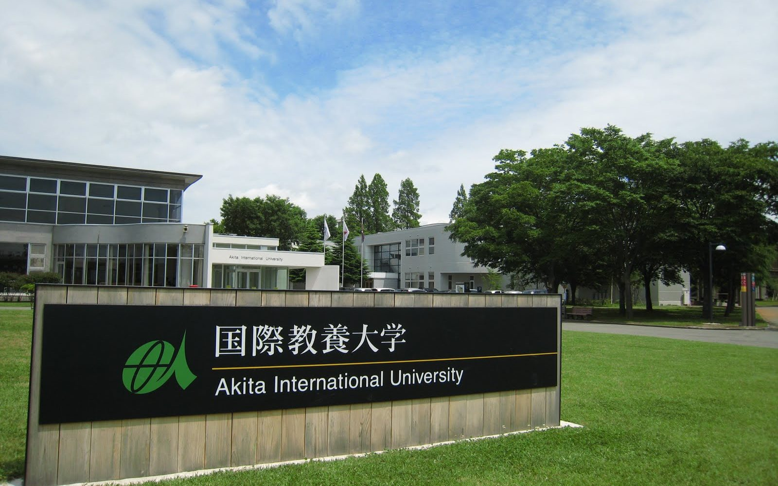 a sign in front of Akita International University