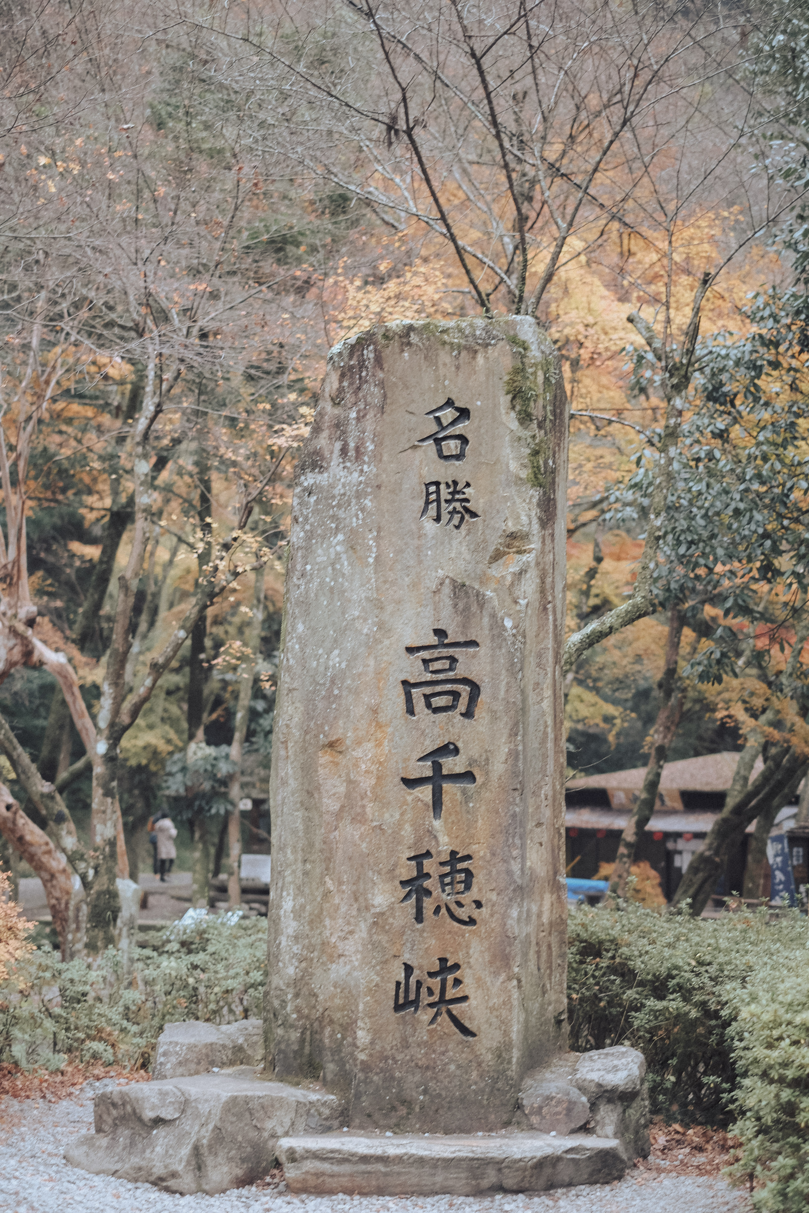 a stone monument that says Takachihokyo