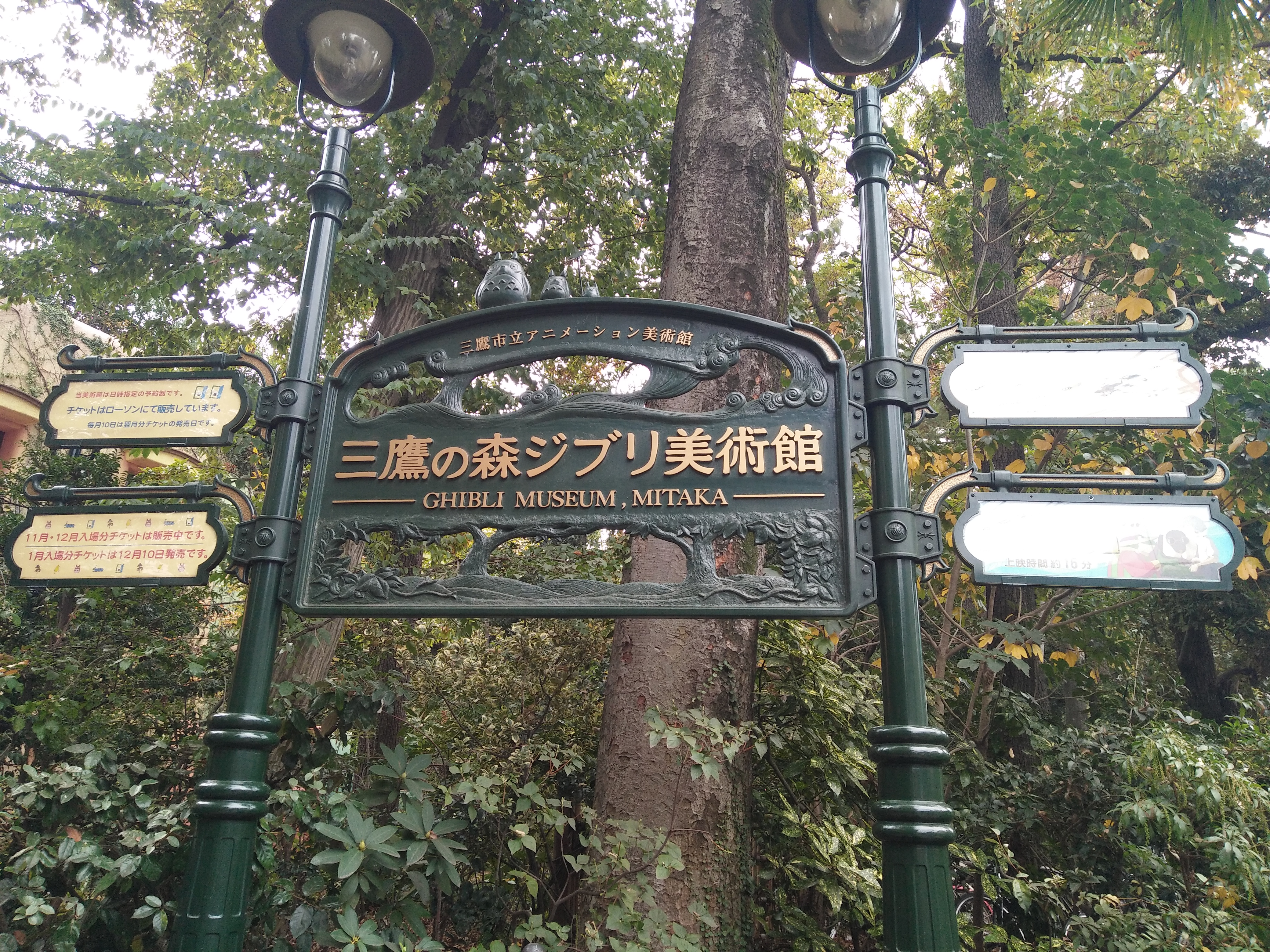 Picture of the sign-post outside the Ghibli Museum